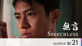 【Coming Soon】Speechless