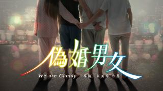 We Are Gamily