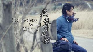 【Aug.30】Soundless Wind Chime