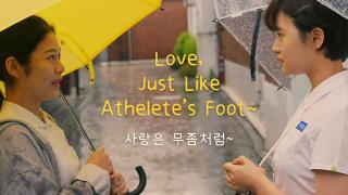 Love, Just Like Athlete's Foot~