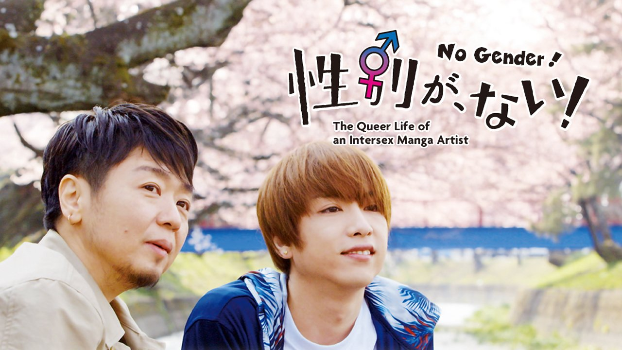 【May.19】No Gender! The Queer Life of an Intersex Manga Artist