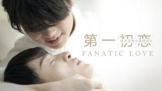 【Oct.27】Fanatic LoveTrailer