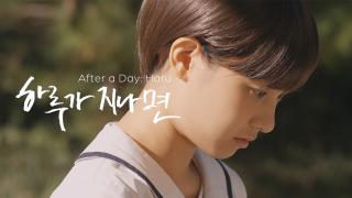 【Nov.30】After a Day: Haru