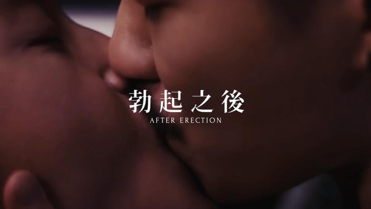 After Erection