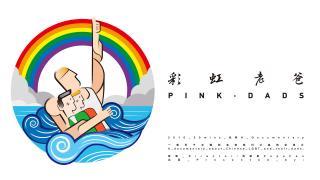 Pink Dads