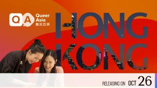 【Coming Soon】Queer Asia - Hong Kong: Episode 1 - Living Proud (4 in total)