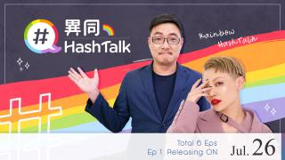 【Coming Soon】Rainbow HashTalk Episode 1
