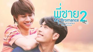 【Saturdays】My Bromance 2: 5 Years Later Episode 1