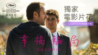 【Exclusive Featurette!】Euforia