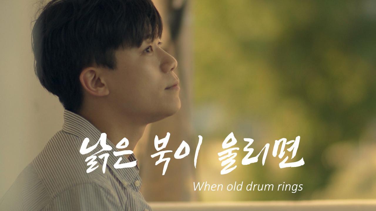 When Old Drum Rings