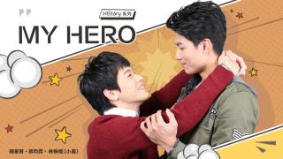 HIStory: MY HERO Episode 1 (4 in total)
