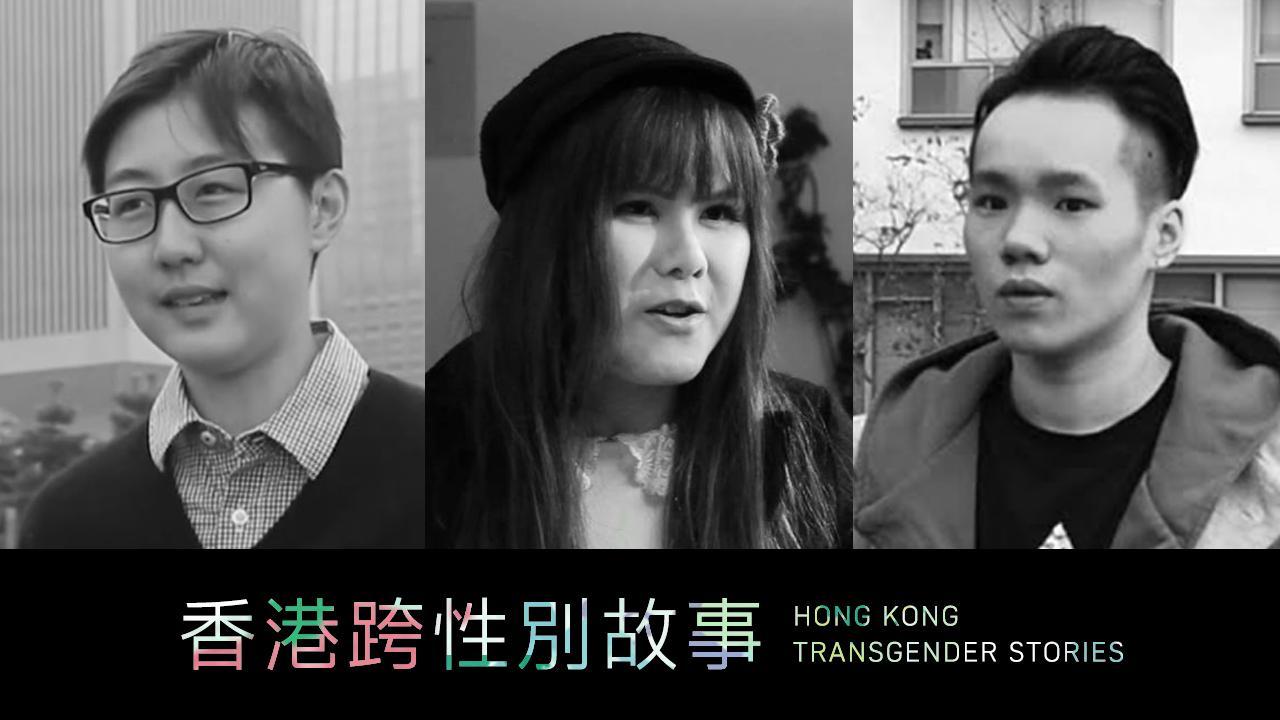 香港跨性別故事