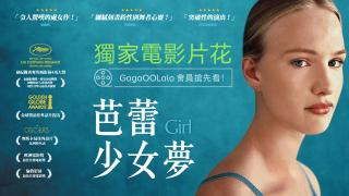 【Exclusive Featurette!】Girl