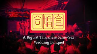 A Big Fat Taiwanese Same-sex Wedding Banquet