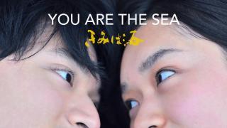 妳是我的海