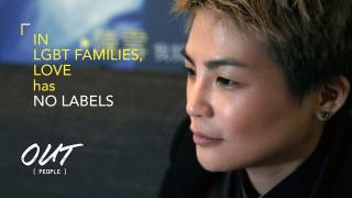 Out People series: In LGBT Families, Love Has No Labels
