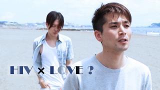 HIV × Love?