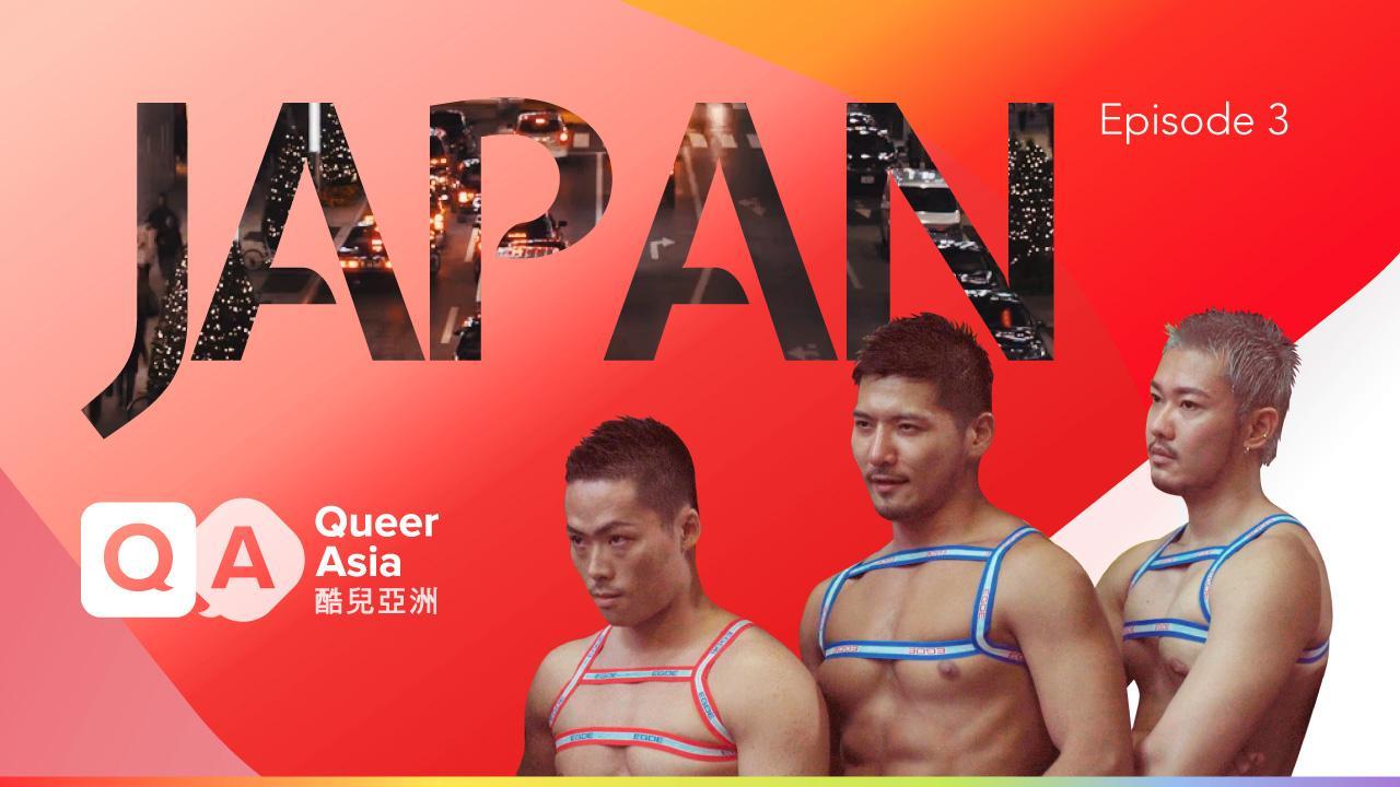 Queer Asia - Japan: Episode 3 - Go-Go Dancers