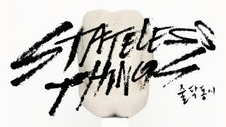 Stateless Things