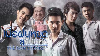The Rain Stories