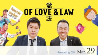 【Coming Soon】Of Love & Law