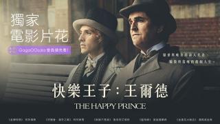 【電影片花搶先看】快樂王子:王爾德