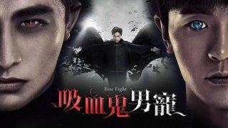 吸血鬼男寵預告 Trailer
