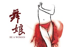 Be a WomanTrailer