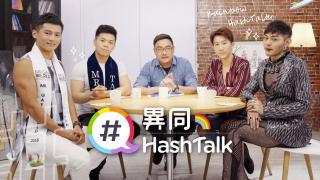 Rainbow HashTalk Episode 2Trailer