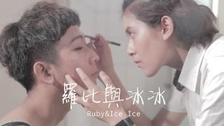 【Jan.29】Ruby and Ice Ice