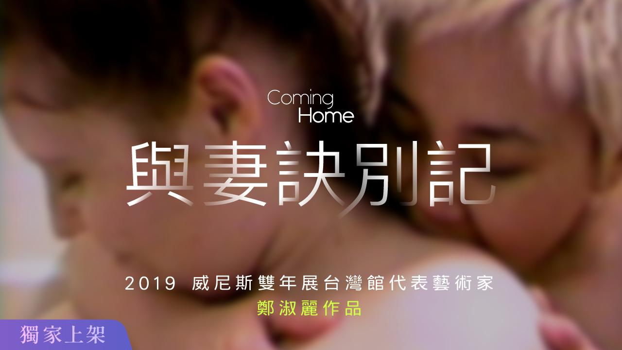 coming-home-1995