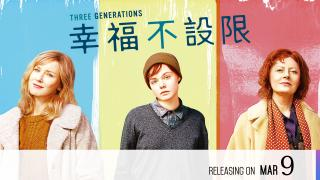 【Coming Soon】3 Generations
