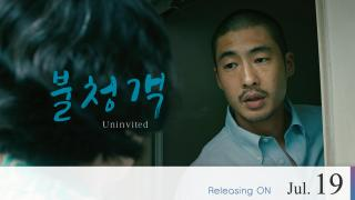 【Coming Soon】Uninvited