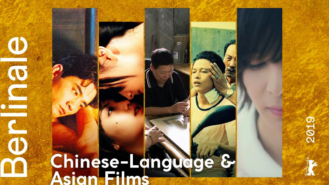 berlinale-chinese-language-and-asian-films