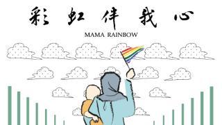 彩虹伴我心