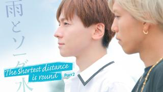 【Mar.3】The Shortest Distance is Round 2 : Rain and Soda