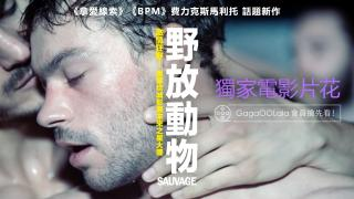 【Exclusive Featurette!】Sauvage Clip 1