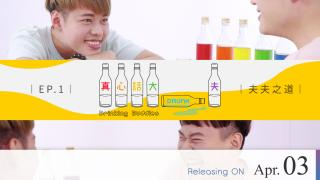"【Coming Soon】Gay Couple Fufuknows: ""We'll only get married on the land we live."" 