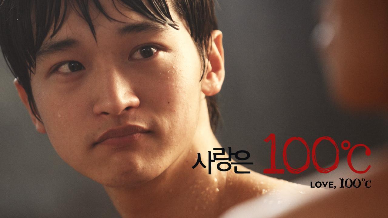 Love, 100℃