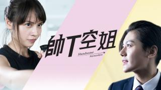 Handsome Stewardess Episode 1