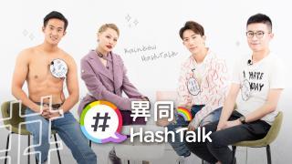 【Aug. 23】Rainbow HashTalk Episode 5