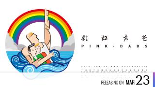 【Coming Soon】Pink Dads