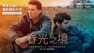 【Exclusive Featurette!】God's Own Country
