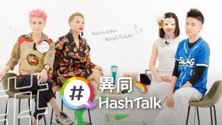 Rainbow HashTalk Episode 4