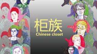 Chinese Closet