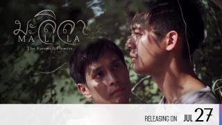 【Coming Soon】Malila: The Farewell Flower