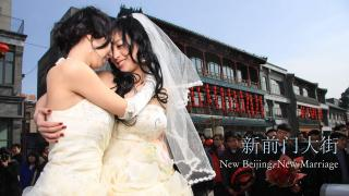 New Beijing, New Marriage