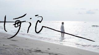 海浪预告 Trailer