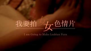【Apr.13】I Am Going to Make Lesbian Porn