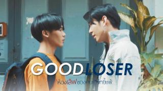 【June.11】Good Loser Episode 1